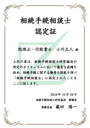 相続手続診断士認定証 税理士・行政書士 小川正人殿
